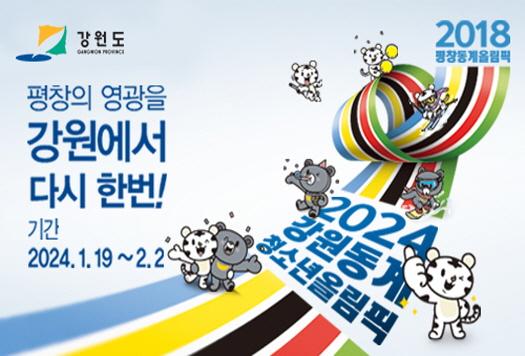 동계청소년올림픽