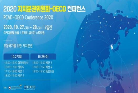 2020 자치분권위원회-OECD 컨퍼런스