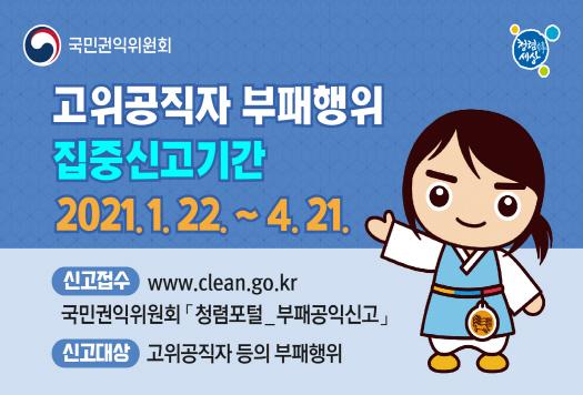 권익위_고위공직자 부패신고-국민신문고